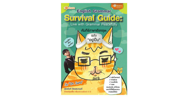 English Grammar Survival Guide